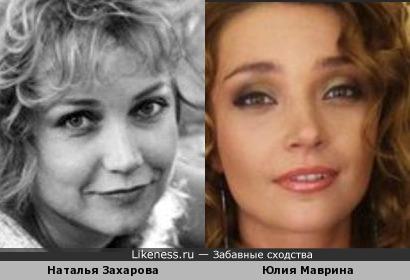 Наталья Захарова и Юлия Маврина