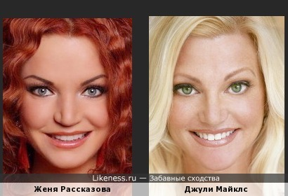 Женя Майклс и Женя Рассказова похожи,как сёстры!