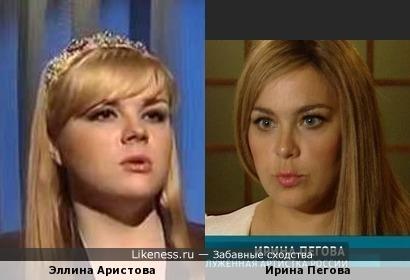 Ирина Пегова и Эллина Аристова