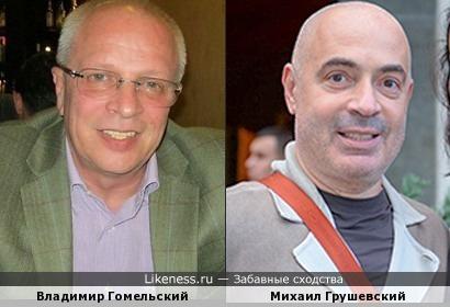 Гомельский и Грушевский
