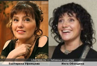 Екатерина Уфимцева и Инга Оболдина похожи