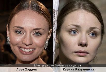 Карина Разумовская и Лора Хэддок похожи