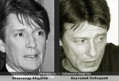 Абдулов и Лобоцкий похожи