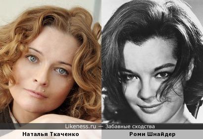 Наталья Ткаченко похожа на Роми Шнайдер