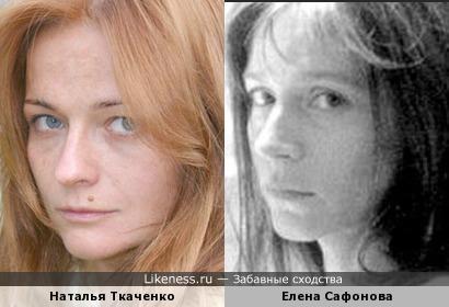 Елена Сафонова и Наталья Ткаченко похожи