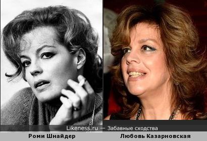 Роми Шнайдер и Любовь Казарновская