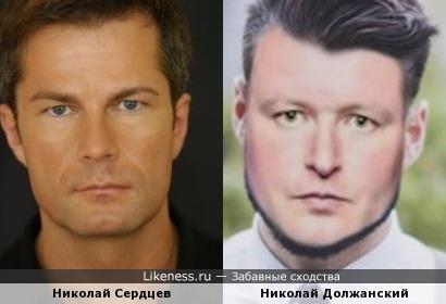 Николай Должанский и Николай Сердцев