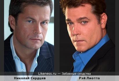 Николай Сердцев и Рэй Лиотта похожи