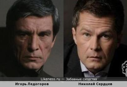 Игорь Ледогоров И Николай Сердцев очень похожи