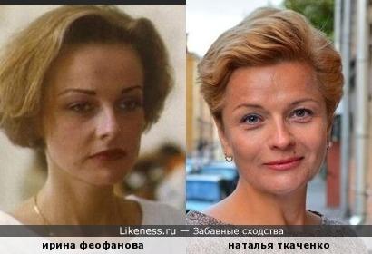 Ирина Феофанова и Наталья Ткаченко похожи
