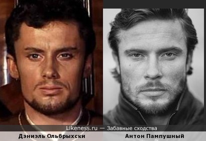 Антон Пампушный смахивает на Дэниэля Ольбрыхски
