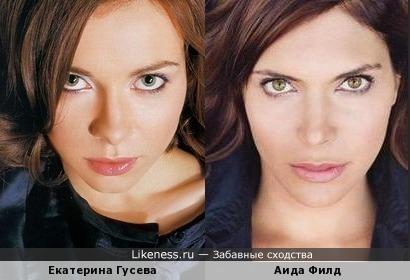 Катя Гусева и Аида Филд одно лицо!
