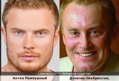 Антон Пампушный похож на Дэниэля Ольбрыхски