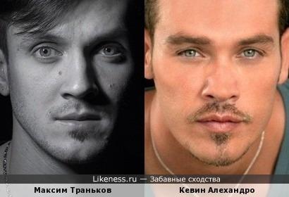 Кевин Алехандро и Максим Траньков