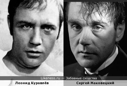 Леонид Куравлёв И Сергей Маковецкий