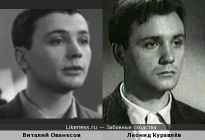 Виталий Ованесов и Леонид Куравлёв