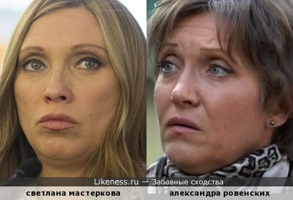 Мастеркова и Ровенских