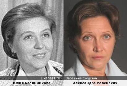 Юлия Белянчикова и Александра Ровенских