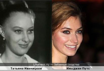 Татьяна Иваницкая и Имоджен Путс