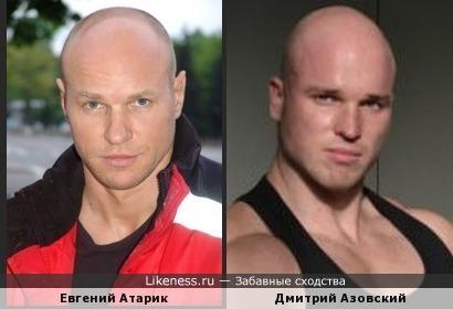 Дмитрий Азовский похож на Евгения Атарика