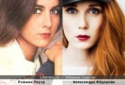 Александра и Ромина