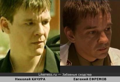 Николай Качура и Евгений Ефремов похожи,как братья.