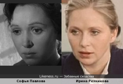 Ирина Резникова и Софья Павлова похожи