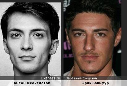 Антон Феоктистов и Эрик Бальфур