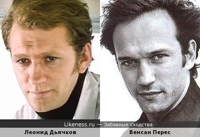 Венсан Перес похож на нашего Леонида Дьячкова