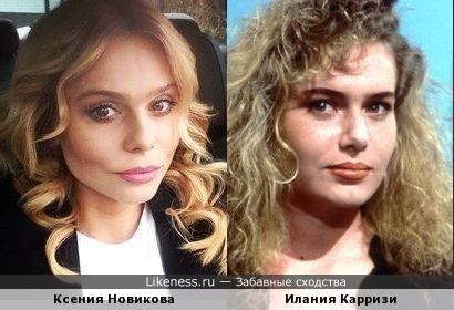 Илания Карризи и Ксения Новикова похожи