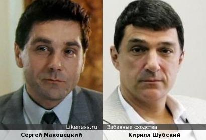 Маковецкий и Шубский