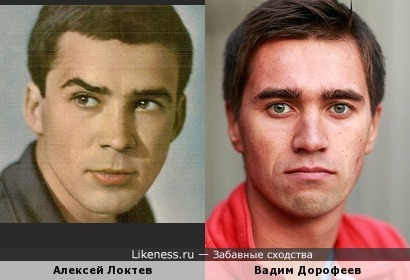 Вадим Дорофеев и Алексей Локтев