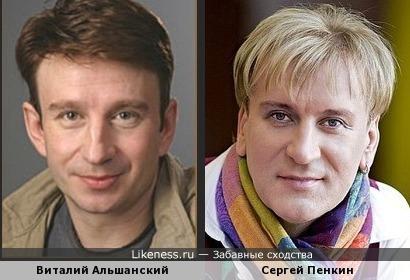 Виталий Альшанский похож на Сергея Пенкина
