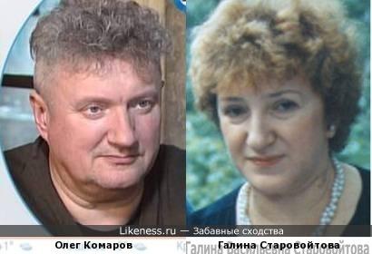 Олег Комаров и Галина Старовойтова