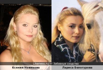 Ксения Новикова и Лариса Белогурова