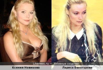 Ксения Новикова похожа на Ларису Белогурову