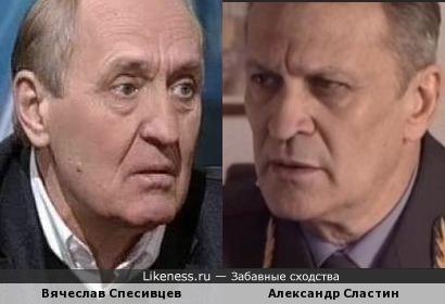 Александр Сластин похож на Вячеслава Спесивцева
