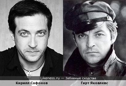 Кирилл Сафонов и Гирт Яковлевс
