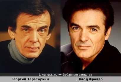 Клод Фролло смахивает на Георгия Тараторкина