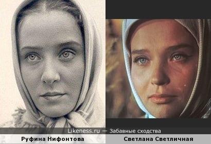 Светлана Светличная и Руфина Нифонтова