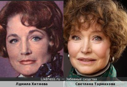 Светлана Тормахова похожа на Людмиу Хитяеву