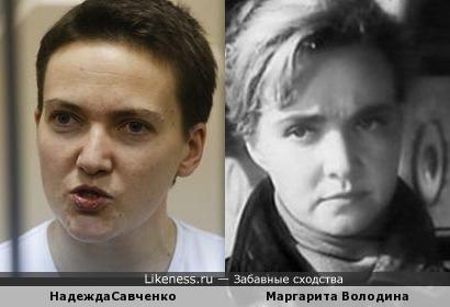 Надежда Савченко и Маргарита Володина