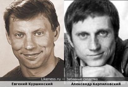 Александр Карпиловский и Евгений Куршинский