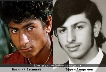Ефрем Амирамов и Василий Васильев