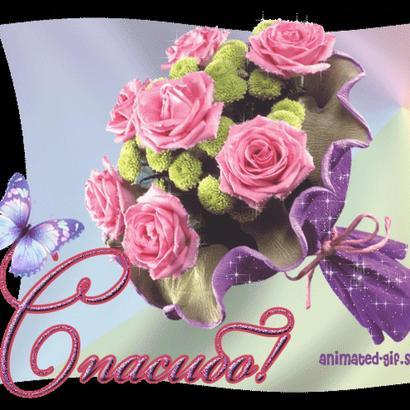 Живые открытки с цветами спасибо
