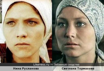 Нина Русланова и Светлана Тормахова
