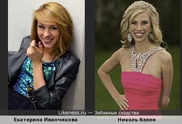 Екатерина Иванчикова похожа на Николь Келли