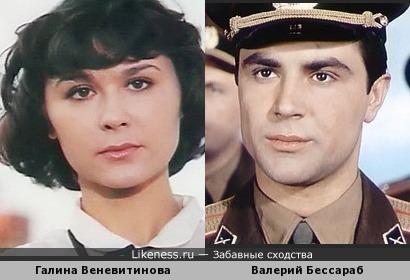 Галина и Валерий похожи.