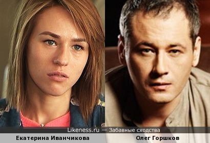 Екатерина и Олег похожи!