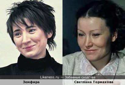 Светлана и Земфира похожи